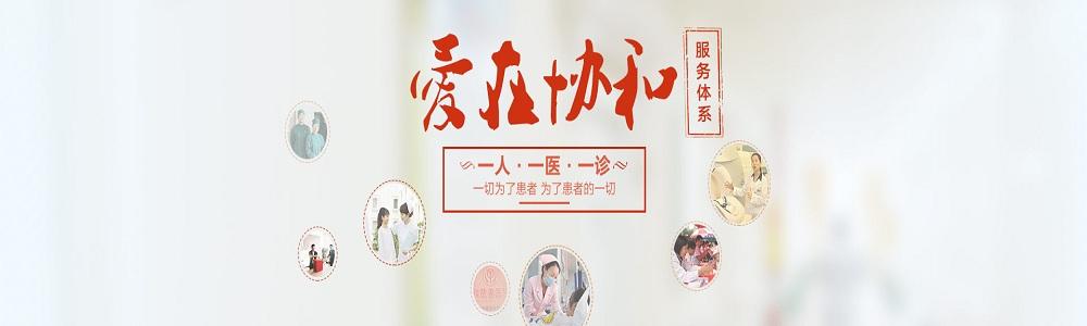 马鞍山金陵医院banner