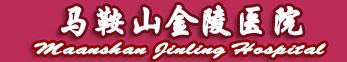 马鞍山金陵医院logo